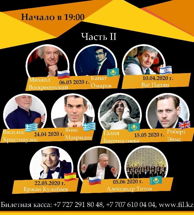 ГАСО. ГОДОВОЙ  АБОНЕМЕНТ 2019-2020.  2-я часть