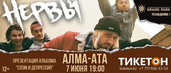Концерт группы Нервы в Алматы