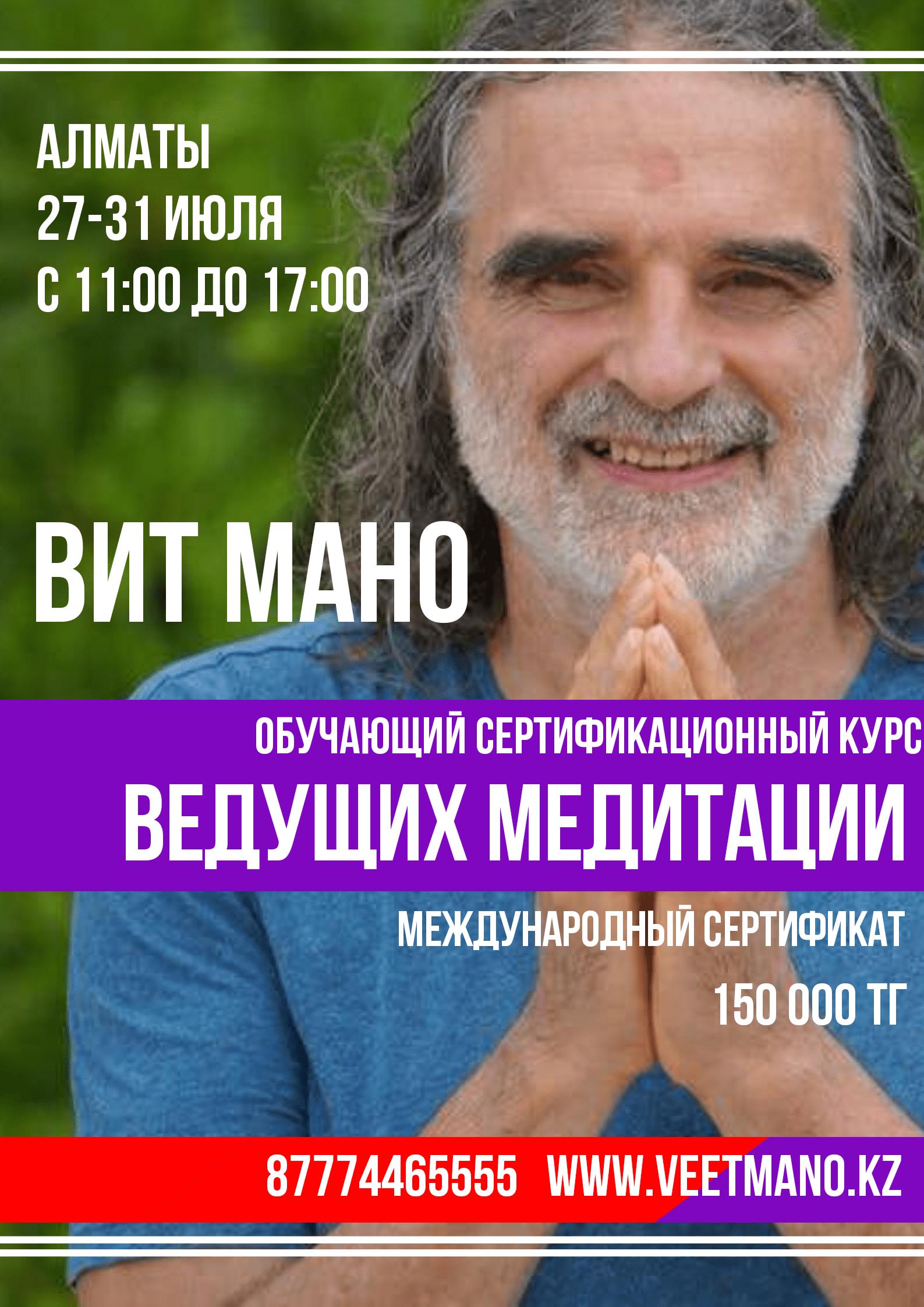 obuchayushchiy-kurs-vedushchikh-dinamicheskie-meditatsii.