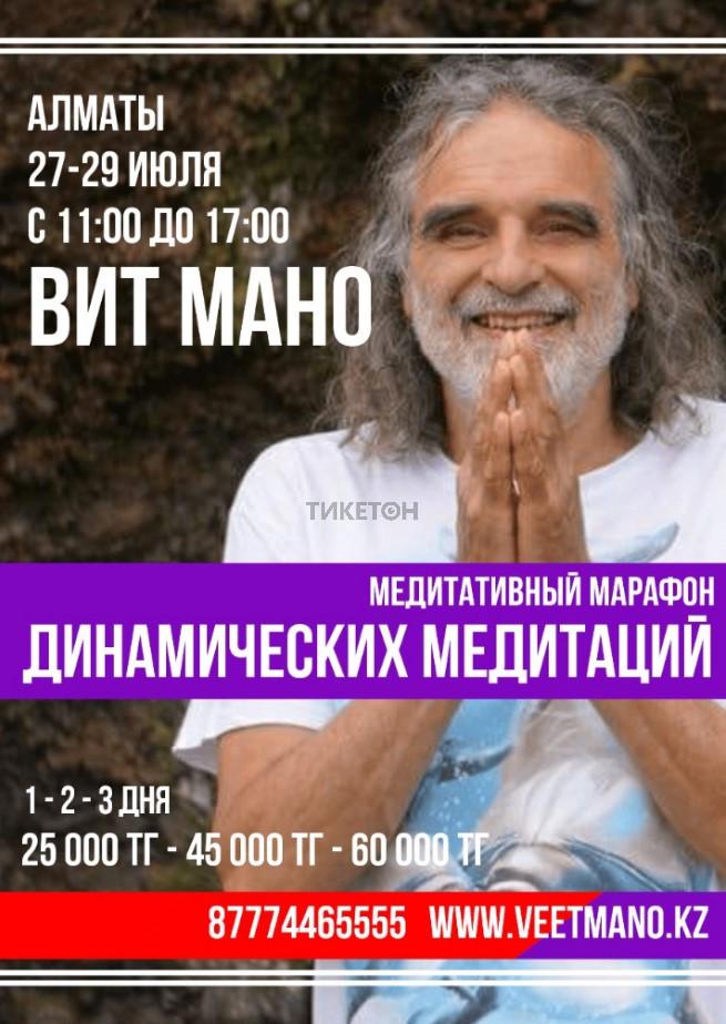 meditativnyy-marafon-s-vit-mano-dinamicheskie-meditatsii-osho