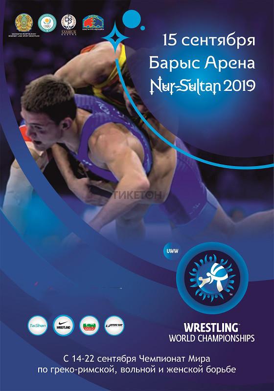 chempionat-mira-po-borbe-2019-g-nur-sultan-150919