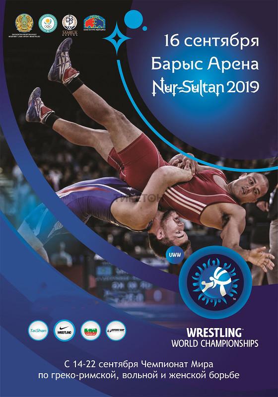 chempionat-mira-po-borbe-2019-g-nur-sultan-160919