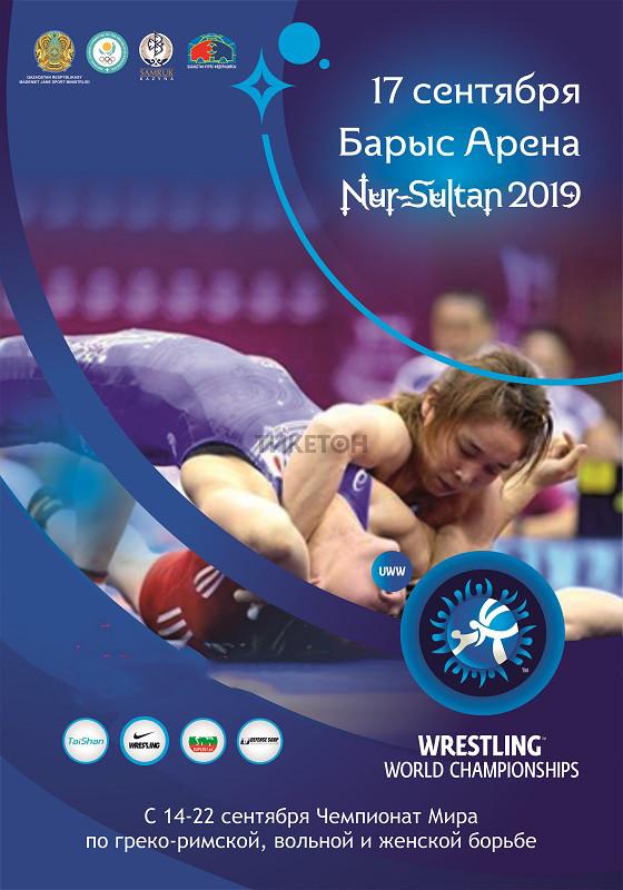 chempionat-mira-po-borbe-2019-g-nur-sultan-170919