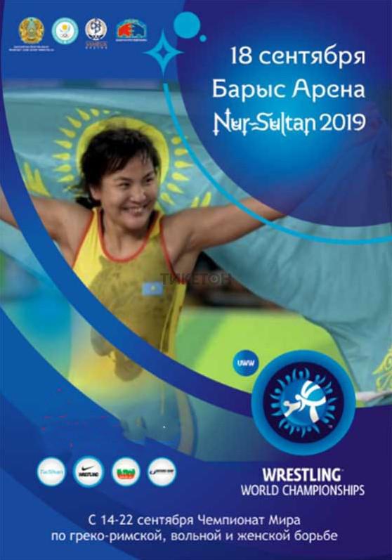 chempionat-mira-po-borbe-2019-g-nur-sultan-180919