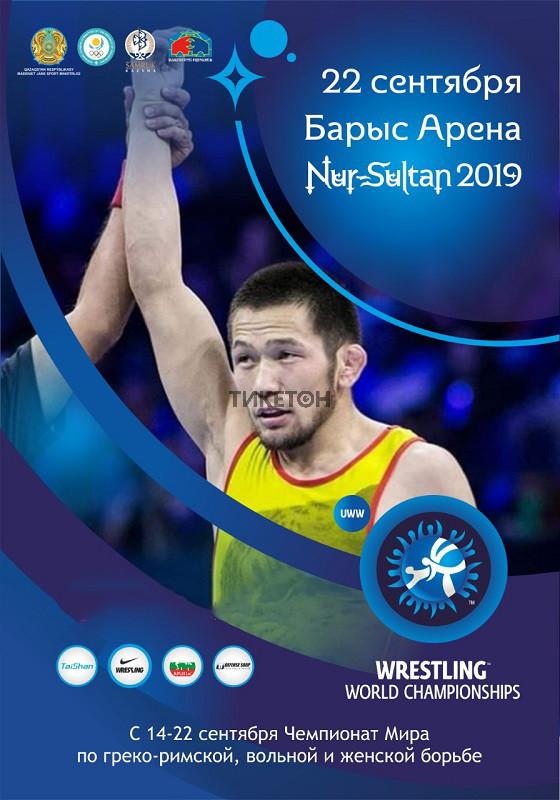 chempionat-mira-po-borbe-2019-g-nur-sultan-220919