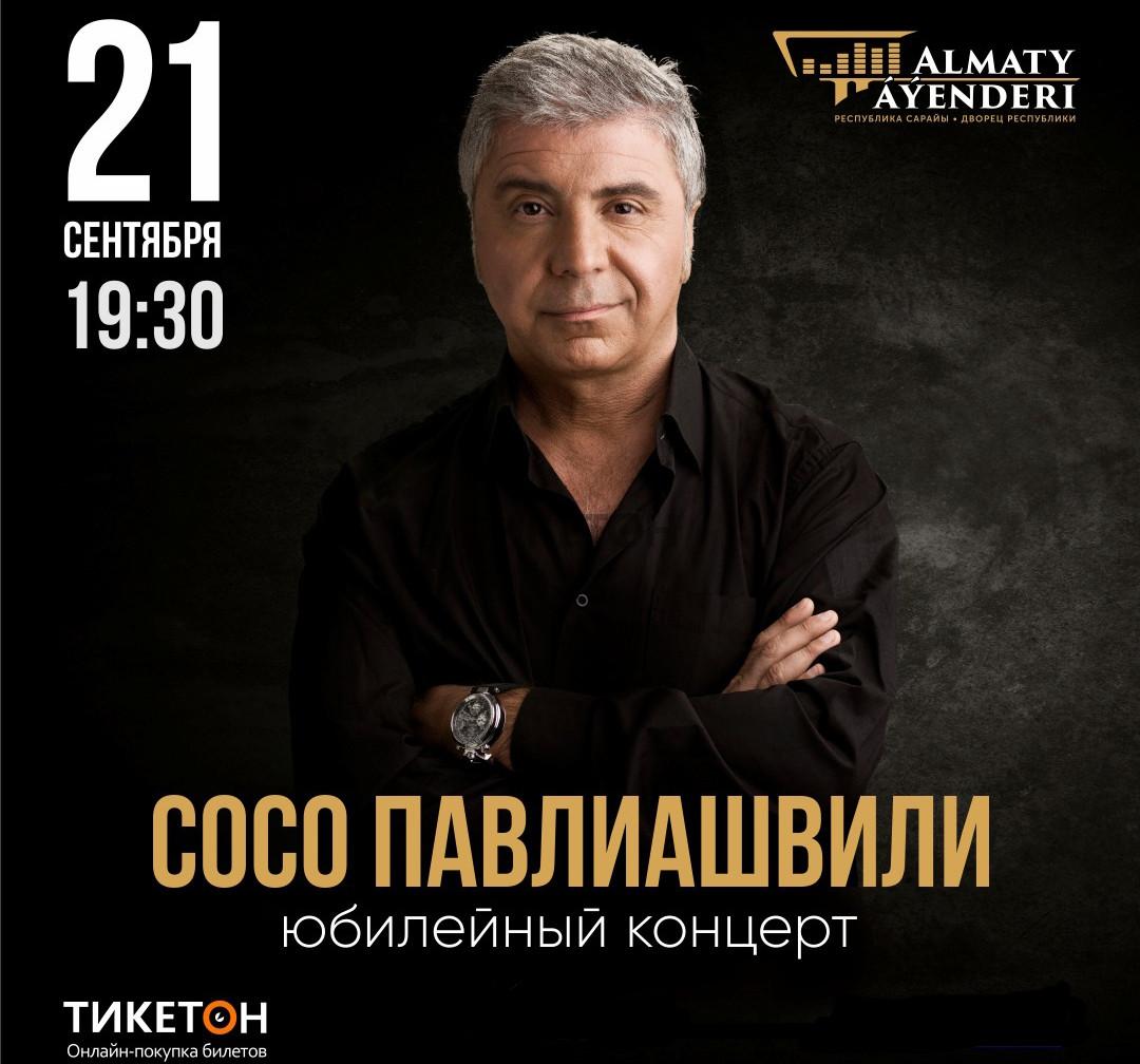 kontsert-soso-pavliashvili-v-almaty