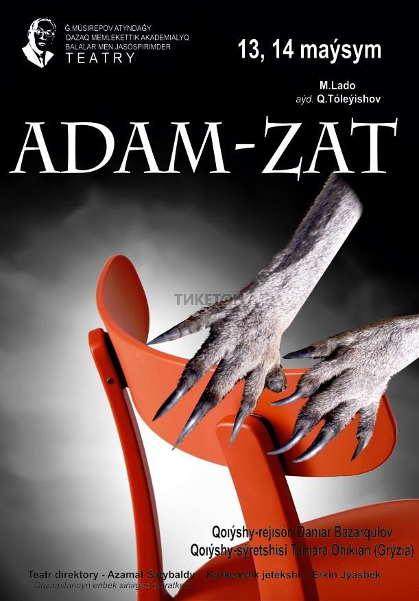 Премьера! Адам-зат