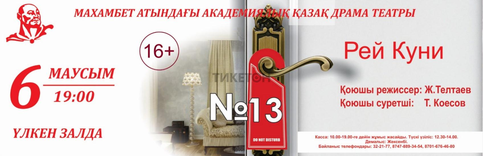 13-teatr-im-makhambeta-v-atyrau