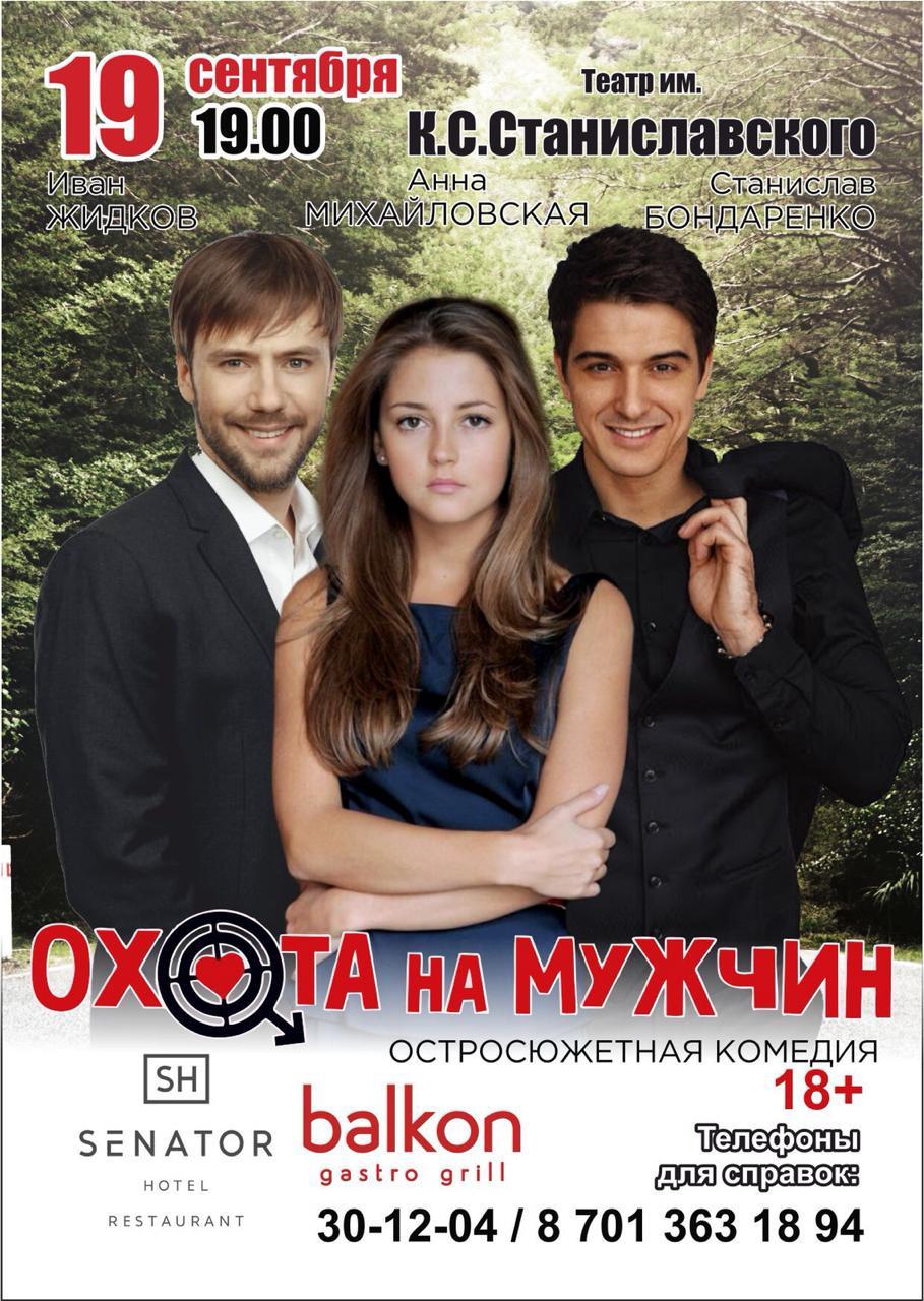 okhota-na-muzhchin-v-karagande