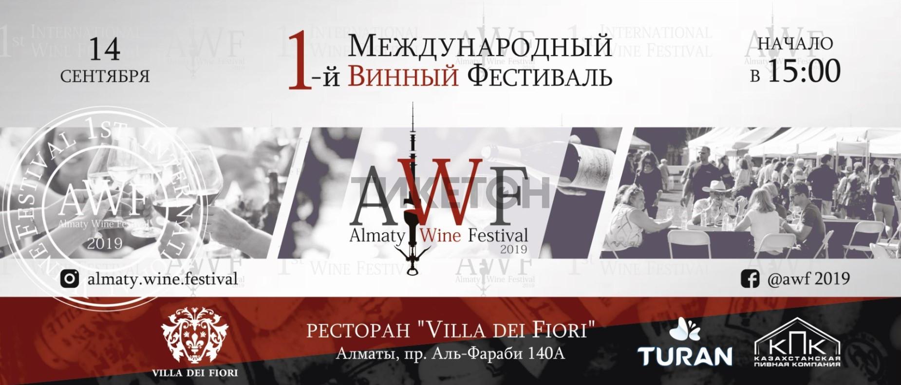 almaty-wine-festival-2019