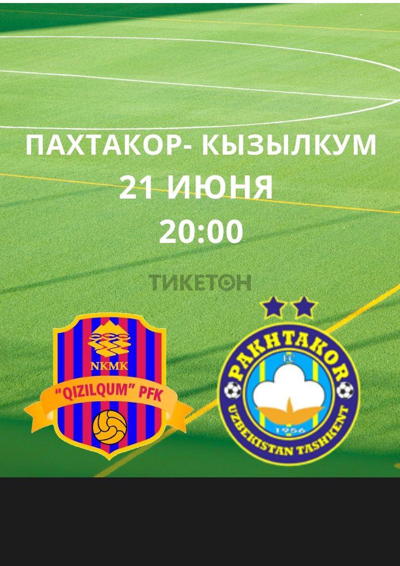Матч Пахтакор-Кызылкум