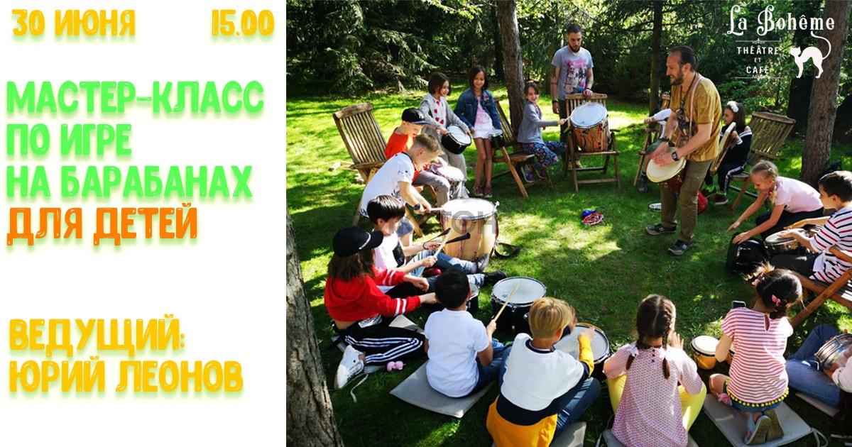 detskiy-master-klass-po-igre-na-barabanakh