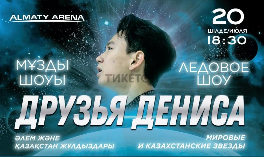 Ледовое шоу «Друзья Дениса»