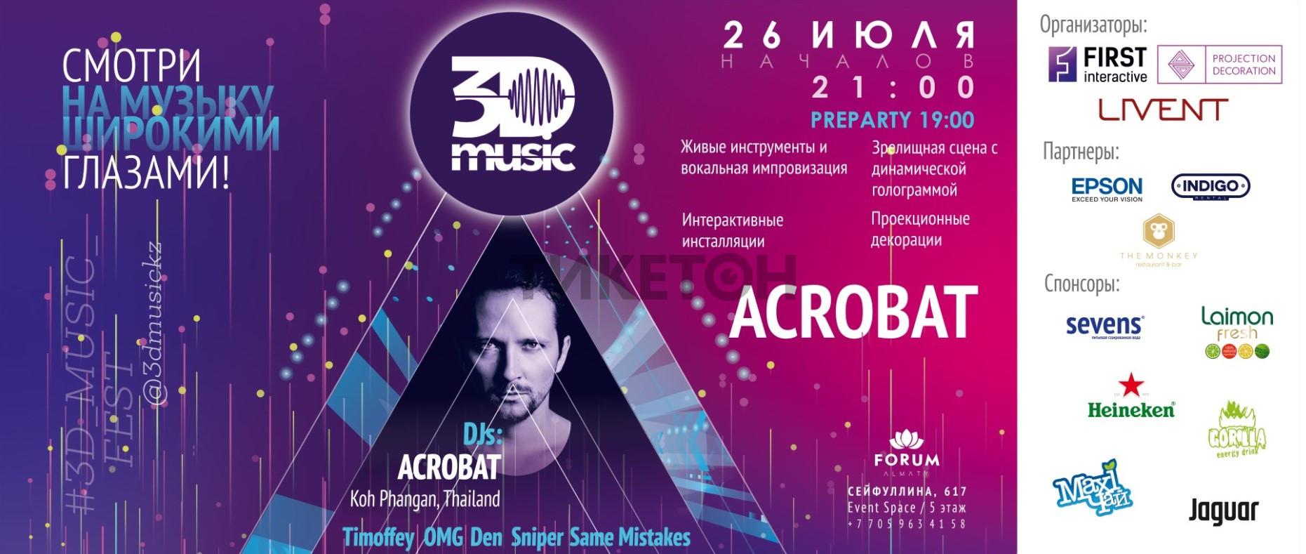 3d-music-fest-v-almaty