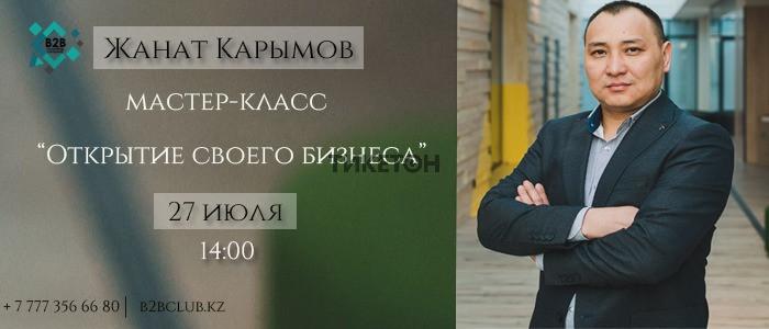 karymov-zhanat-otkrytie-svoego-biznesa