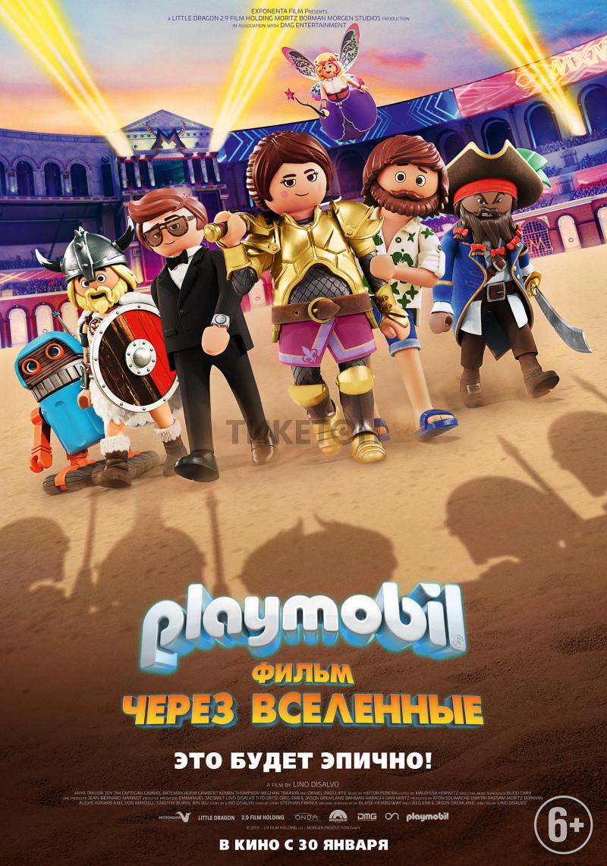 playmobil-film-cherez-vselennye