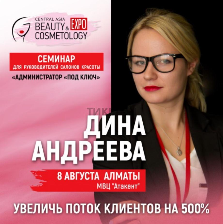 dina-andreeva-administrator-pod-klyuch