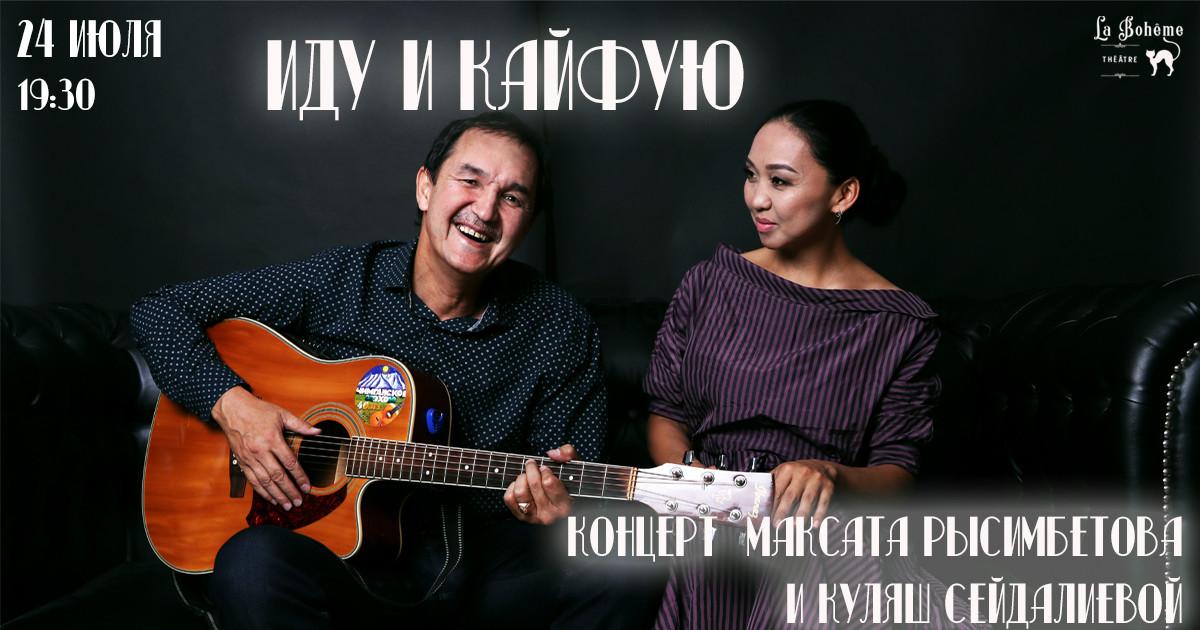 idu-i-kayfuyu-kontsert-maksata-rysimbetova-i-kulyash-seydalievoy