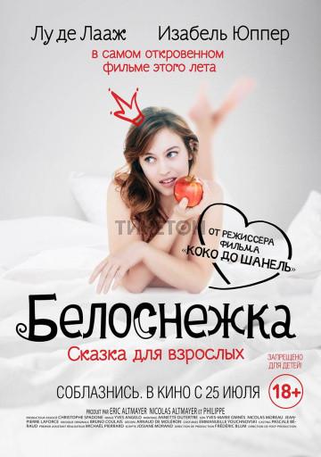 belosnezhka-skazka-dlya-vzroslykh