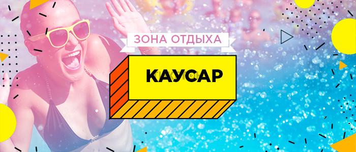 zona-otdykha-kausar