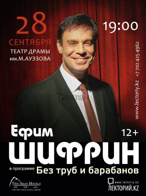 Ефим Шифрин в Алматы