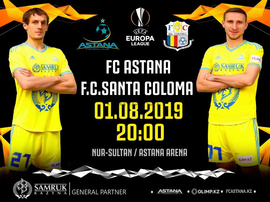 ФК «Астана» - ФК «Санта-Колома» (Андорра)