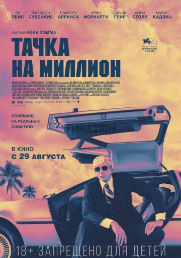 tachka-na-million