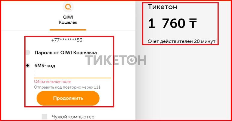Qiwi sms code