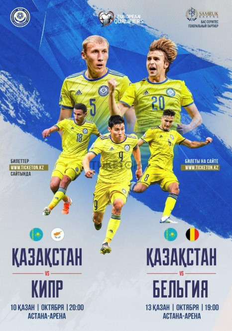 Матч Казахстан - Кипр