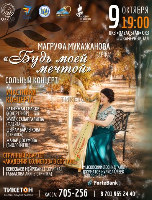 Концерт Магруфы Мукажановой  «Будь моей мечтой»