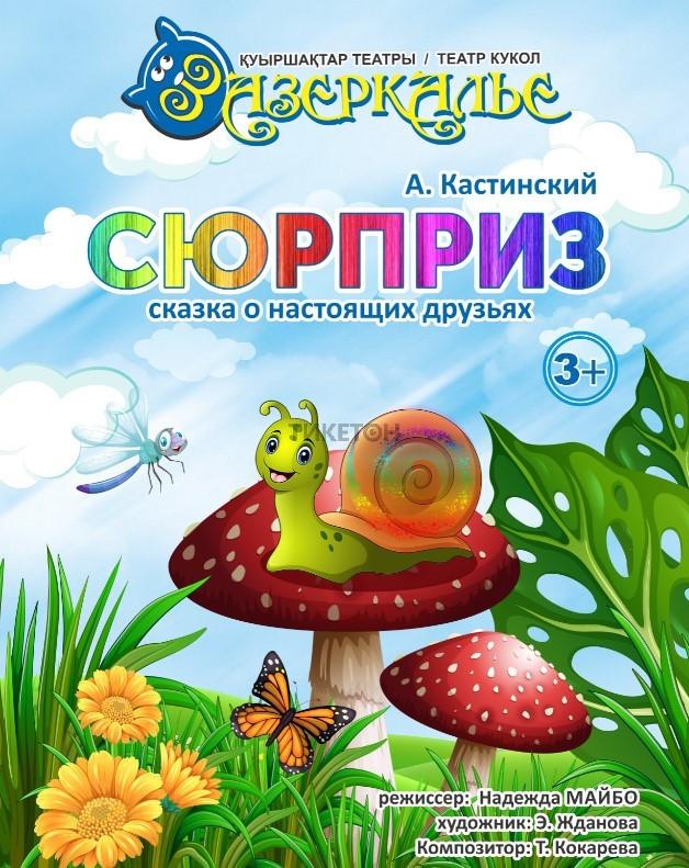 Сюрприз (театр Зазеркалье)