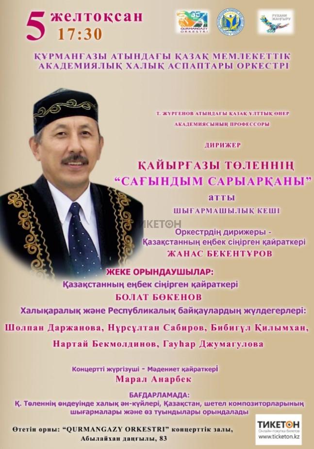 kontsert-sagyndym-saryarqany