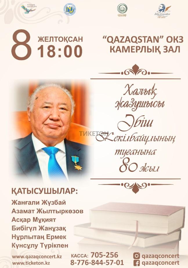 kontsert-k-80-letiyu-narodnogo-pisatelya-kazakhstana