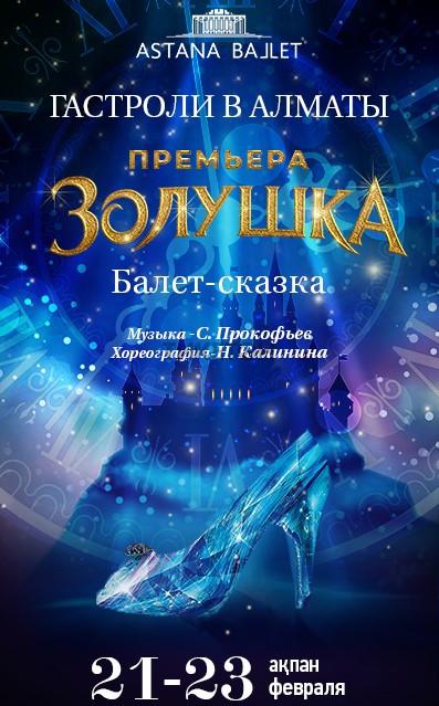 zolushka-gastroli-astana-ballet-v-almaty