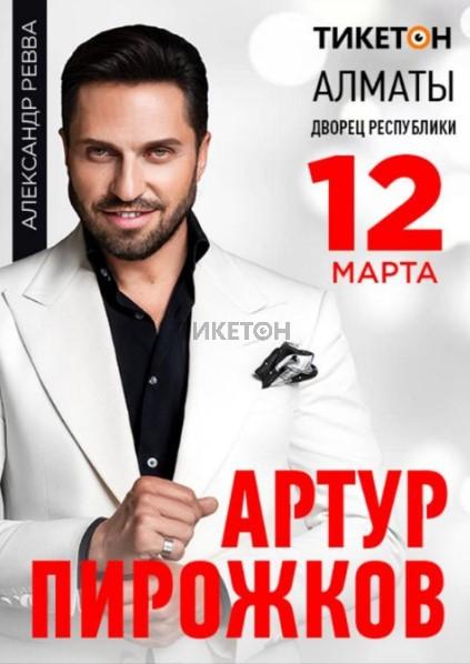 artur-pirozhkov-v-almaty