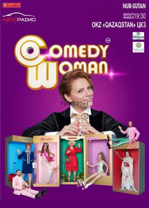 Comedy Woman в Нур-Султане
