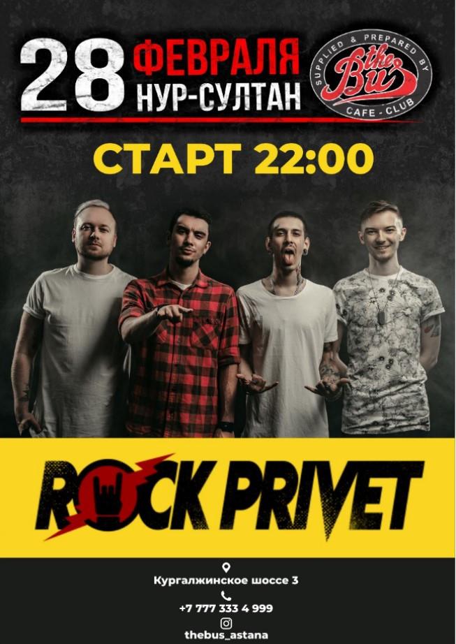 rock-privet-2