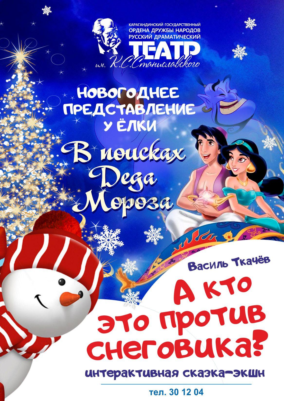 novogodnee-predstavlenie-u-yelki-v-poiskakh-deda-moroza