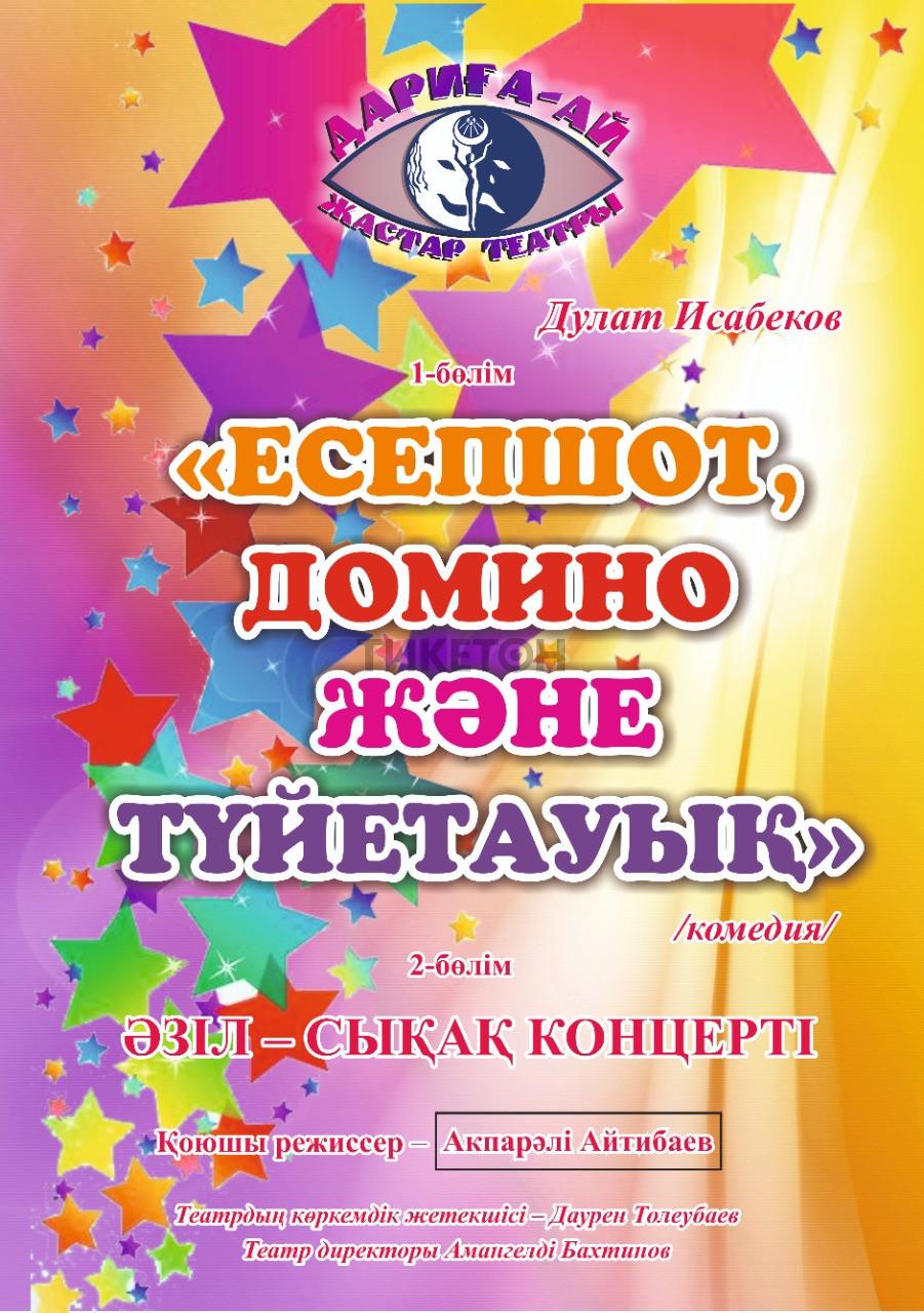 esepshot-tyetauyq-zhane-domino