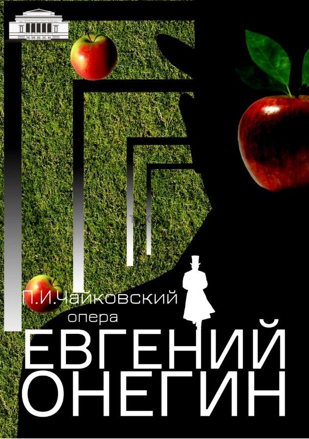 p-i-chaykovskiy-opera-evgeniy-onegin-160120