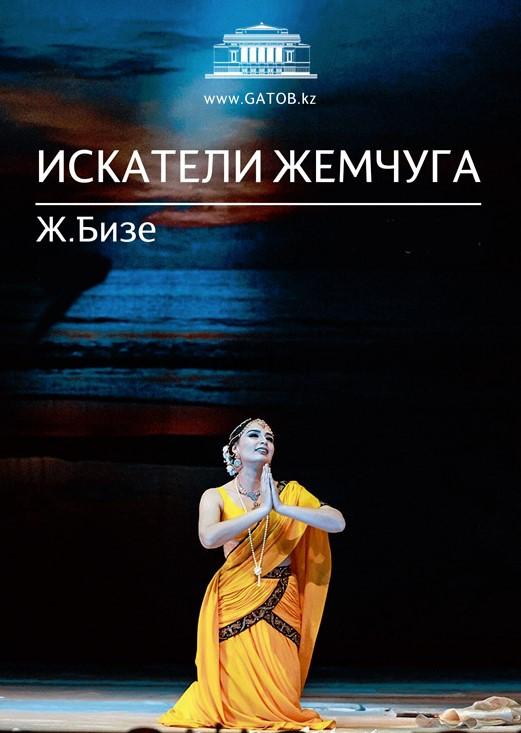 iskateli-zhemchuga-040519