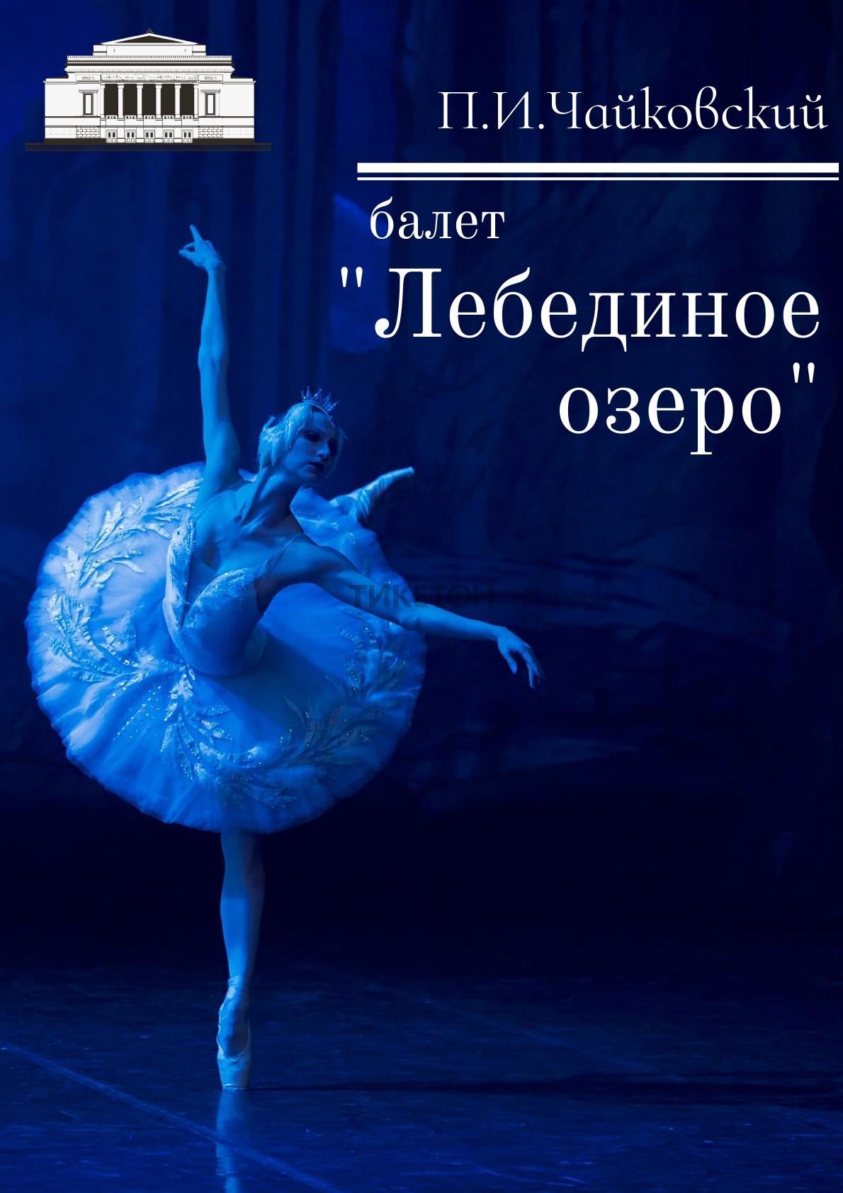 p-i-chaykovskiy-balet-lebedinoe-ozero-190120
