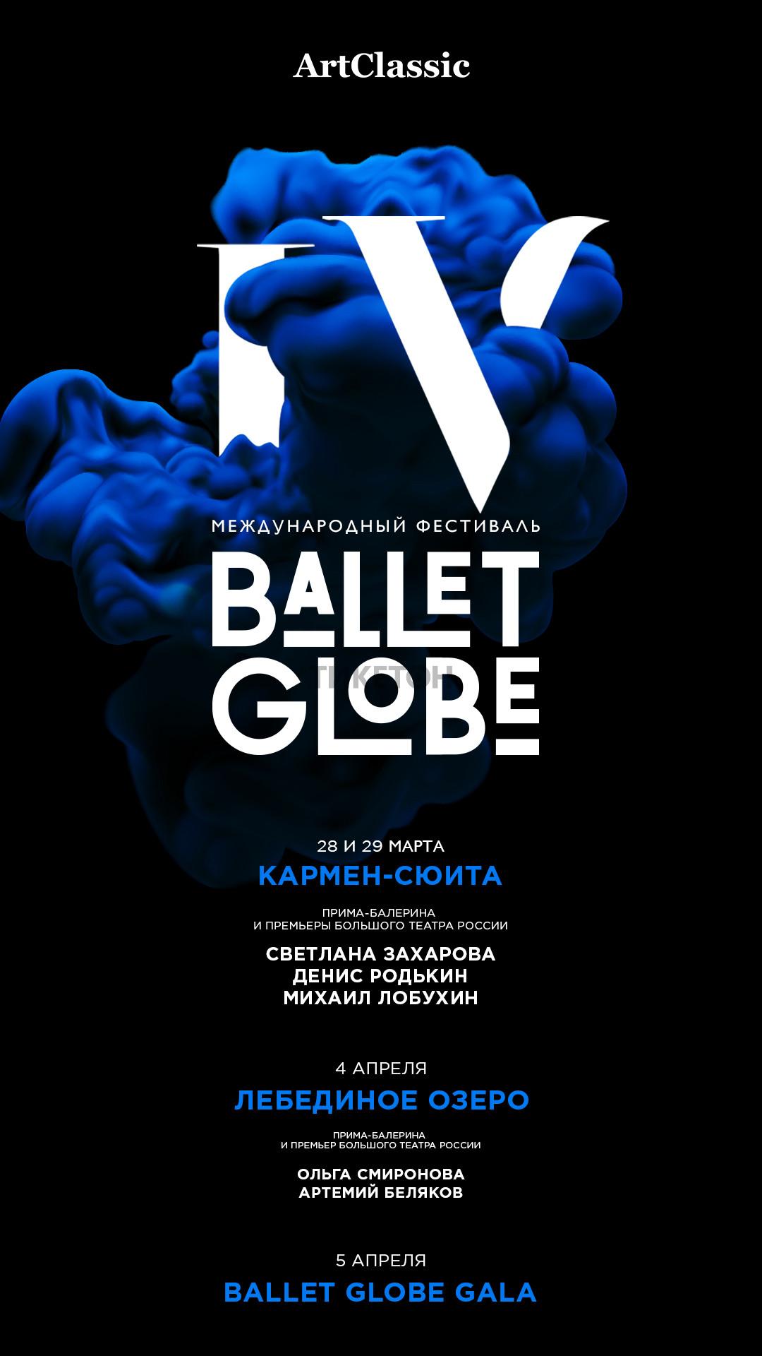 iv-mezhdunarodnyy-festival-tantsa-ballet-glob
