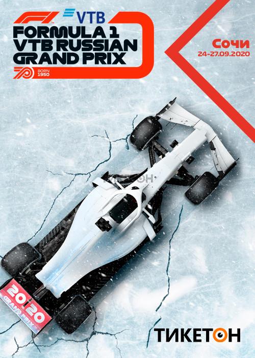 formula-1-vtb-gran-pri-rossii-2020