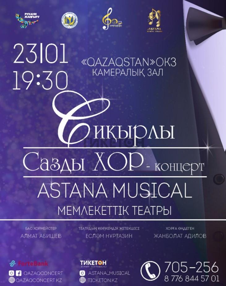 kontsert-teatr-astana-musical