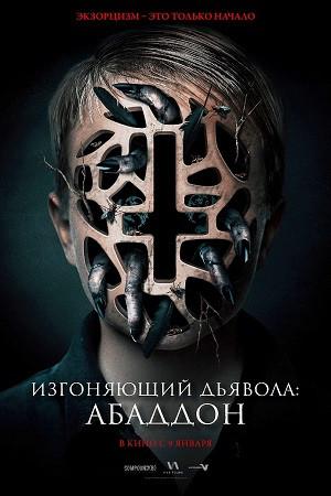 izgonyayushchiy-dyavola-abbadon