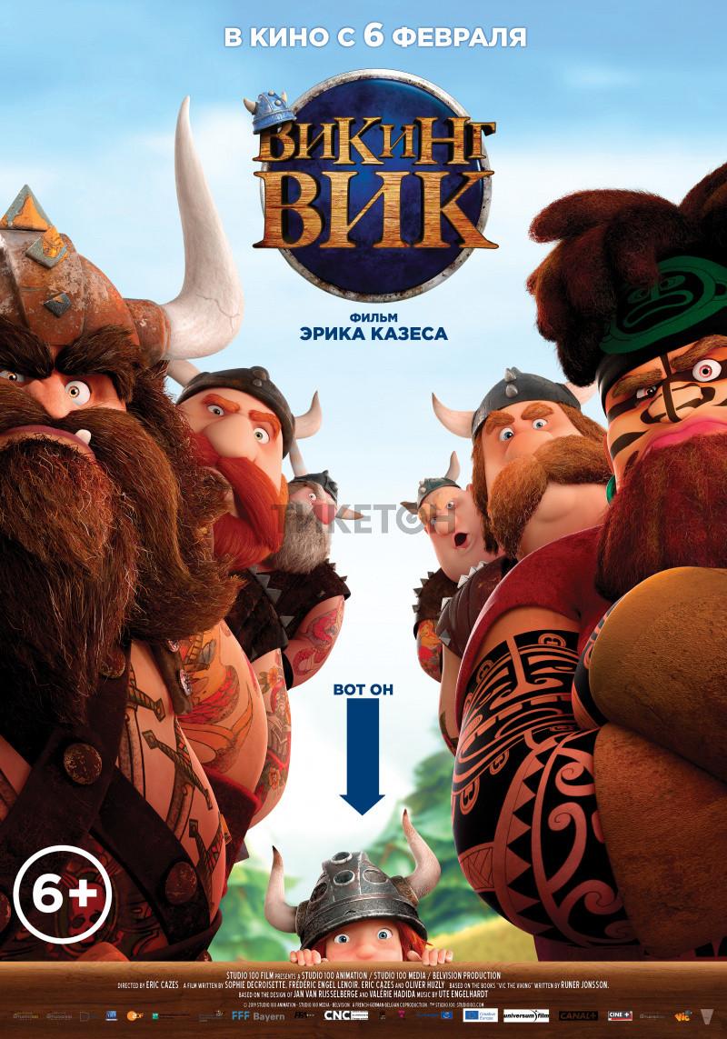 viking-vik