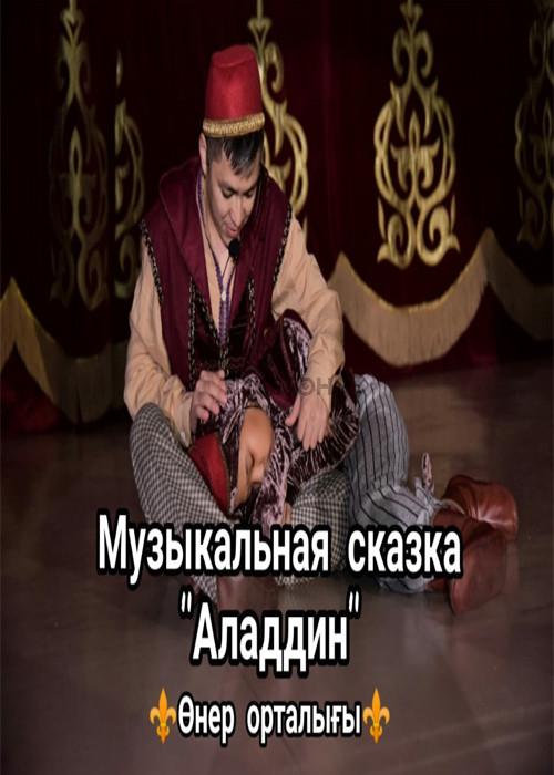 novogodnyaya-skazka-aladdin-filakt