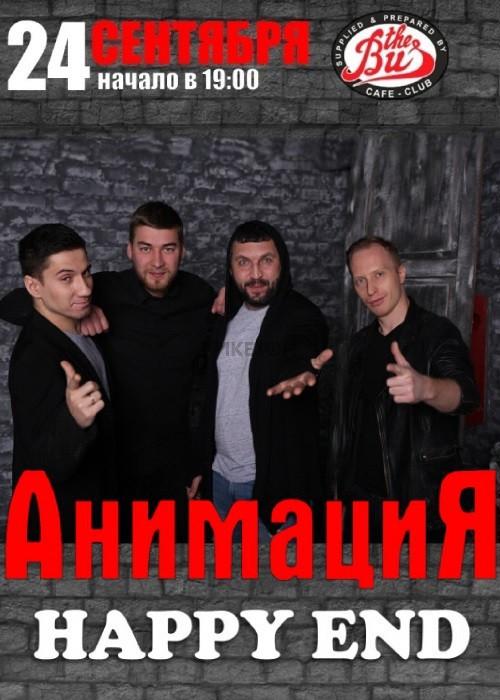 Группа «АнимациЯ» в Нур-Султане