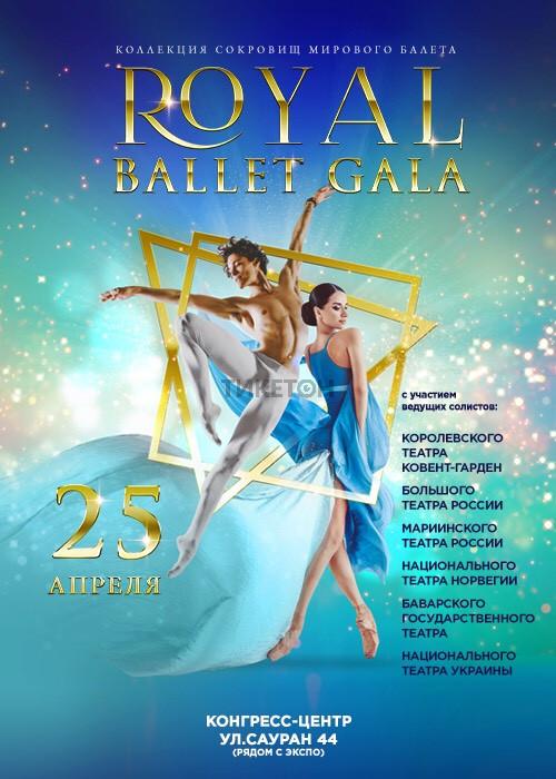 zvyezdnoe-shou-royal-ballet-gala